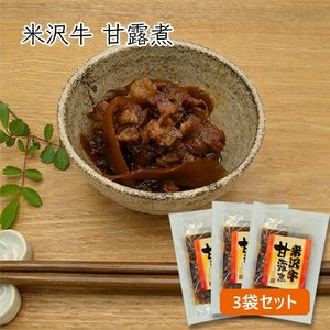米沢牛/甘露煮3袋セット(130g×3袋)|yamagata-umaies