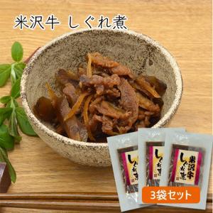 米沢牛/しぐれ煮3袋セット(130g×3袋)|yamagata-umaies