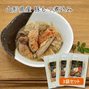 山形県産豚もつ煮込み(米沢牛すじ入り)3袋セット(150g×3袋)|yamagata-umaies