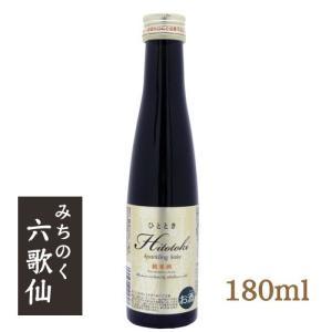 ひととき純米[180ml]|yamagata-umaies