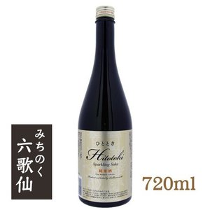 ひととき純米[720ml]|yamagata-umaies