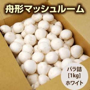 舟形マッシュルーム[バラ詰1kg]箱入|yamagata-umaies