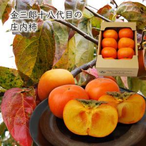 金三郎十八代目の庄内柿Lサイズ8個|yamagata-umaies