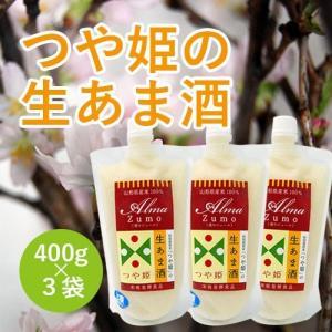 特別栽培米「つや姫」の生あま酒 [400g]×3袋セット|yamagata-umaies