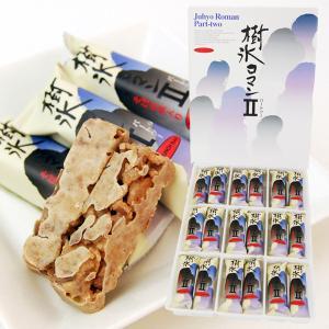 蔵王銘菓「樹氷ロマンパートII(18個入り)」箱入|yamagata-umaies