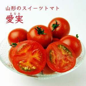 朝採りスイーツトマト愛実(まなみ)1kg[箱入]|yamagata-umaies