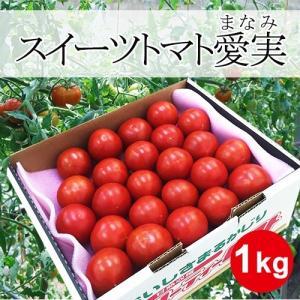朝採りスイーツトマト愛実(まなみ)1kg[箱入]|yamagata-umaies|02