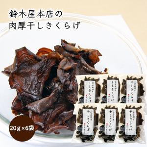 鈴木屋本店の肉厚干しきくらげ[20g×6袋]|yamagata-umaies
