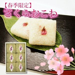 【春季限定】さくらおこわ[6個(箱入り)]|yamagata-umaies