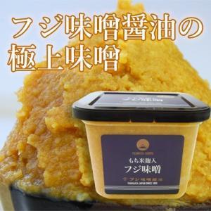 フジ味噌醤油の極上味噌(つぶ)[750g]|yamagata-umaies