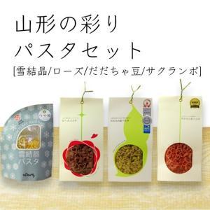 山形の彩りパスタセット[雪結晶/ローズ/だだちゃ豆/サクランボ]箱入|yamagata-umaies