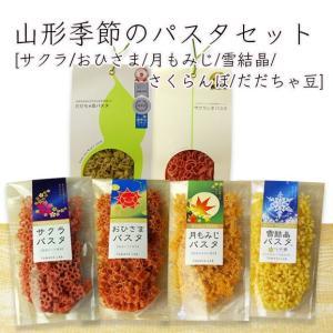 山形季節のパスタセット[サクラ/おひさま/月もみじ/雪結晶/サクランボ/だだちゃ豆]箱入|yamagata-umaies