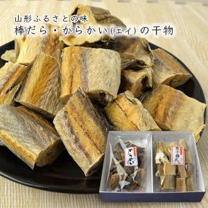 山形ふるさとの味[棒だら・からかいの干物]箱入|yamagata-umaies