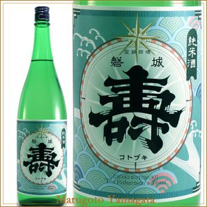 磐城寿 純米 寿 720ml 山形の日本酒|yamagatamaru