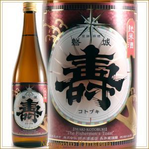 磐城寿 熟成純米 あかがね 720ml 山形の日本酒|yamagatamaru