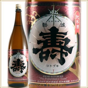 磐城寿 熟成純米 あかがね 1800ml 山形の日本酒|yamagatamaru