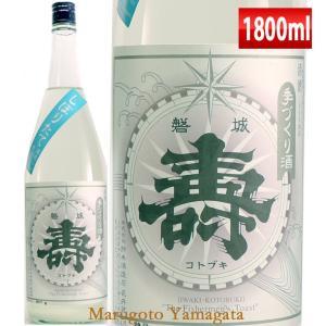 磐城寿 季造りしぼりたて 1800ml 山形の日本酒 クール便 ギフト|yamagatamaru