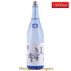 月山酒造 銀嶺月山純米吟醸 月山の雪 1800ml日本酒 山形 地酒|yamagatamaru