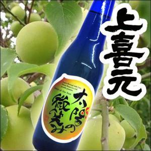 父の日 ギフト プレゼント 上喜元 スパークリング梅酒 太陽の微笑み330ml贈り物に日本酒 山形 地酒 yamagatamaru