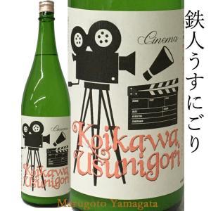 鯉川 R1BY純米吟醸五百万石鉄人うすにごり 1800ml 日本酒 山形 地酒|yamagatamaru