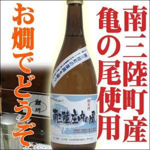 【庄内町:鯉川酒造】純米 南三陸庄内の風 720ml 日本酒 山形 地酒|yamagatamaru