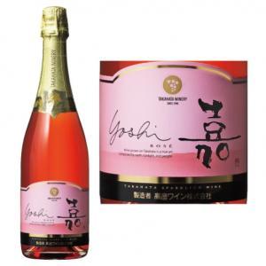 スパークリングワイン 高畠ワイナリー 嘉 よし yoshi スパークリング ロゼ やや甘口  750ml 山形のワイン|yamagatamaru