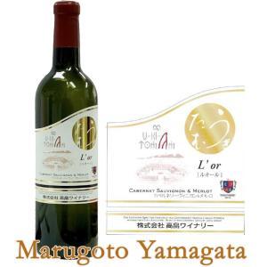 赤ワイン 高畠ワイナリー ルオール カベルネ&メルロー 赤辛口 720ml 山形のワイン|yamagatamaru