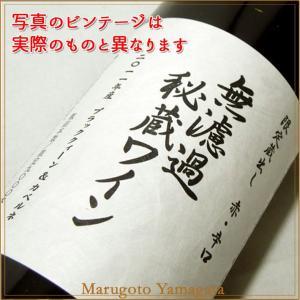 3/15以降リリース  山形 朝日町ワイン 無濾過秘蔵ワイン 赤2019(辛口) 720ml ワイン|yamagatamaru
