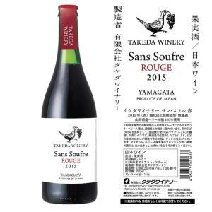 タケダワイナリー 人気の無添加 サンスフル 赤(辛口)750ml<BR>クール便・宅配Box不可<BR>山形のワイン|yamagatamaru