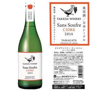 タケダワイナリー サン・スフル シードル (辛口) 750ml クール便・宅配Box不可 山形のワイン|yamagatamaru