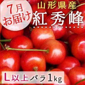 予約 さくらんぼ 7月 紅秀峰 1kg バラ詰め(秀LL、L) 送料無料 他の商品と同梱不可 遠方送料+500円|yamagatamaru