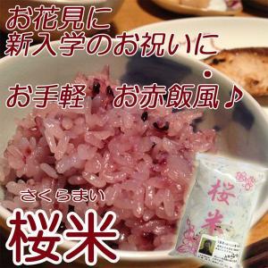 父の日 ギフト プレゼント 米沢市佐藤ファーム ピンクのご飯 桜米 さくらまい 750g 約5合ネコポス不可 生産者直送のためほかの商品と同梱不可 yamagatamaru