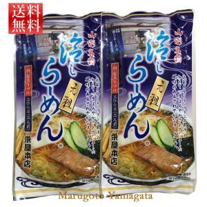 父の日 ギフト プレゼント 元祖栄屋の山形名物 冷しらーめん 2人前 乾麺100g×2、特製スープ付 × 2袋 ポッキリ|yamagatamaru