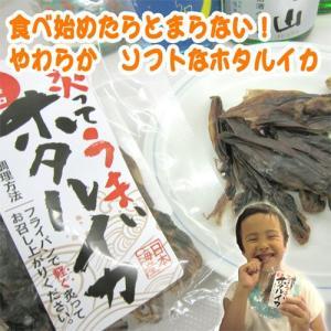 炙ってうまいホタルイカ10尾入【20袋までネコポ1口でOK】いか おつまみ おやつ|yamagatamaru