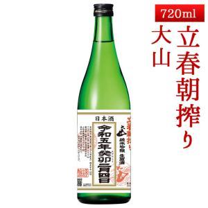 山形 大山 純米吟醸生原酒 立春朝搾り 720ml【クール便】|yamagatamaru