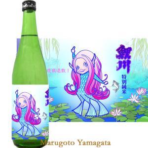 鯉川 特別純米 アマビエ ラベル 720ml 日本酒 山形 地酒 疫病退散 コロナに負けない|yamagatamaru