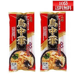 みうら食品 そば屋の中華 鳥中華 スープ付(2食入) × 10袋 送料無料 マツコの知らない世界 yamagatamaru