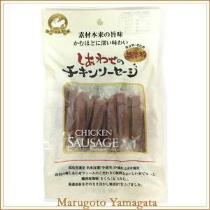 【天童市:半澤鶏卵】無添加 しあわせのチキンソーセージ65g 【ネコポスOK】 ワイン yamagatamaru