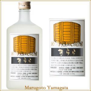 父の日 ギフト プレゼント 小屋酒造 25度 きらら 樽貯蔵 720ml 焼酎 山形 地酒|yamagatamaru