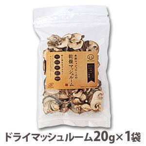 ドライ マッシュルーム スライス 20g×1袋 国産 山形県産 日持ち 常備食 家ごはん 2020|yamagatamaru