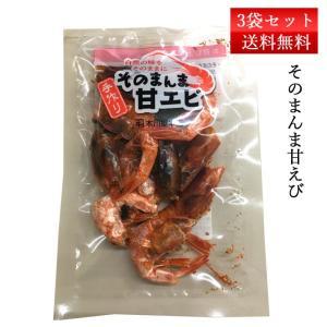 おつまみ 干し甘えび 3袋セット ネコポス送料無料 山形県 木川屋本店|yamagatamaru