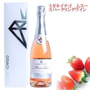 ミガキイチゴ ムスー 720ml 化粧箱入 宮城県 いちごのスパークリングワイン|yamagatamaru