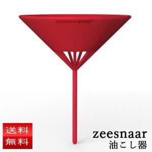 油こし器 ジースナー zeesnaar シリコン製 ネコポス送料無料|yamagatamaru
