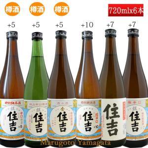 日本酒 辛口 飲み比べ セット 住吉 特別純米 720ml×6本 セット おつまみ付き 樽酒入 山形県 樽平酒造|yamagatamaru
