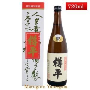 特別純米原酒 銀樽平 樽酒 720ml 山形県 樽平酒造|yamagatamaru