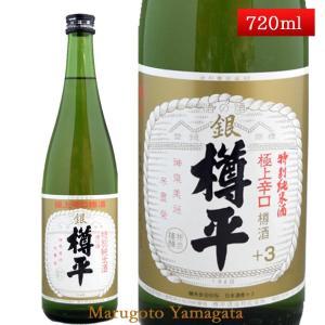 特別純米酒 極上 銀樽平 樽酒 720ml 山形県 樽平酒造|yamagatamaru