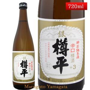 特別純米酒 銀樽平 樽酒 720ml 山形県 樽平酒造|yamagatamaru