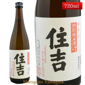 特別純米酒 超辛口 住吉 はえぬき +7 720ml 山形県 樽平酒造|yamagatamaru