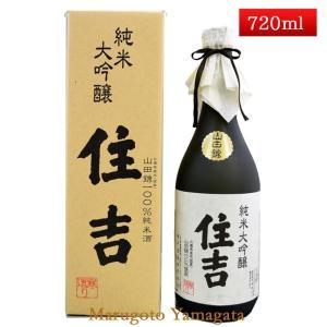 純米大吟醸 住吉 720ml 山形県 樽平酒造|yamagatamaru