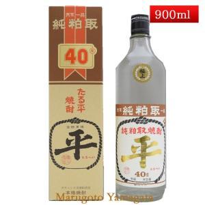 父の日 ギフト プレゼント 極上 たるへい 40度 900ml 純粕取本格焼酎 山形県 樽平酒造|yamagatamaru
